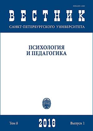 Вестник Санкт-Петербургского университета. Психология и педагогика