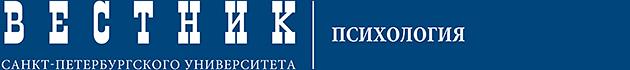 Вестник Санкт-Петербургского университета. Психология